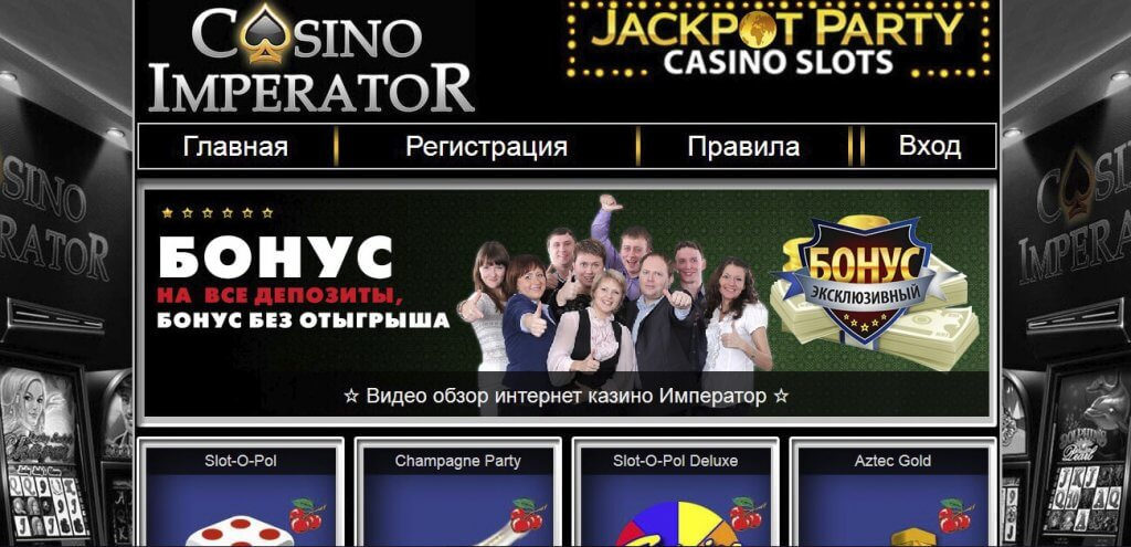 официальный сайт казино император играть онлайн